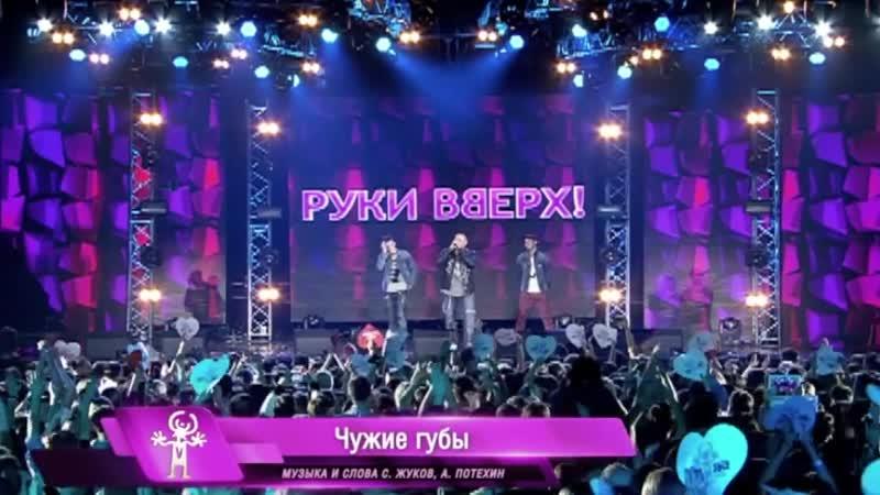 Руки Вверх! - Чужие губы (Arena Mosco Live 06.10.12)