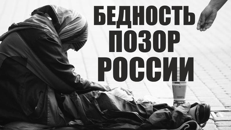 Бедность в России стала позором