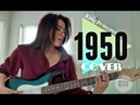 1950 By King princess cover (Monica Nguyen)