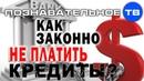 Как законно не платить кредиты Познавательное ТВ Виктор Соловьёв
