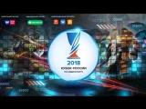 Dota 2 | Кубок России по киберспорту 2018 | Онлайн-отборочные #2