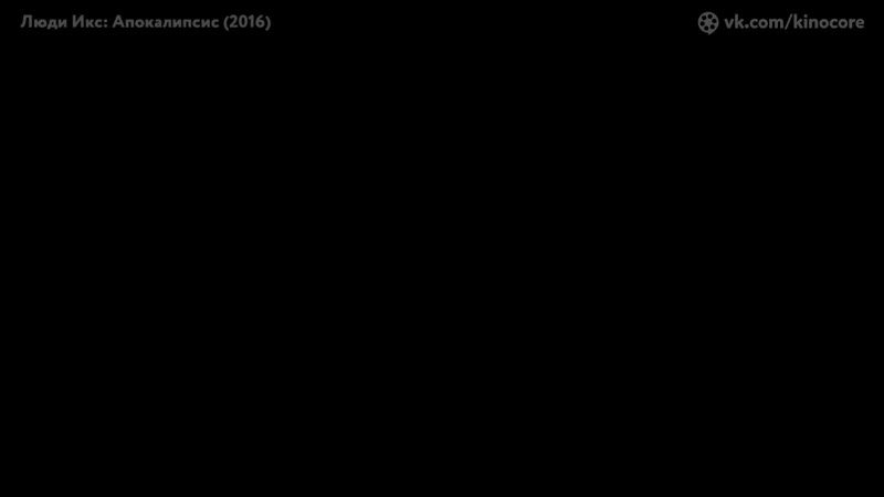 Последняя часть о мутантах «  Л  ю  д  и     И  к  с:   А  п  о  к  а  л  и  п  с  и  с» (2  0  1  6)
