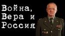 Война, Вера и Россия ВладимирКвачков