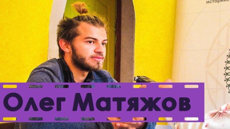 Олег Матяжёв - про грант волонтёрство подставы казачество переезд в Россию