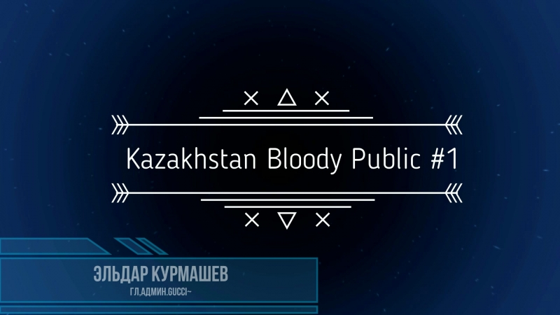 🇰🇿🇰🇿🇰🇿Kazakhstan Bloody Public 1 | Официальный сайт🇰🇿🇰🇿🇰🇿