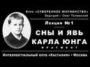 Курс Суверенное Юнгианство Лекция №1 Сны и явь Карла Юнга демо Олег Телемский
