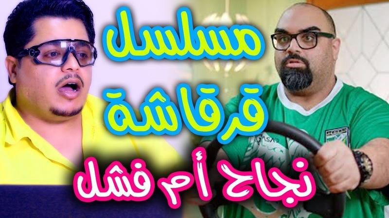مسلسل قرقاشة | نجاح ام فشل في الدراما الكويت