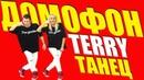 TERRY - ДОМОФОН - ПЕСНИ НА ТНТ - ТАНЕЦ DANCEFIT