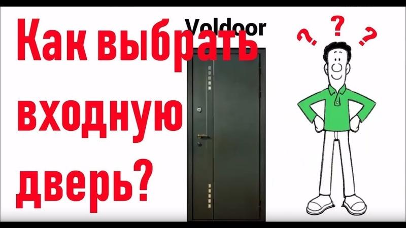 Как выбрать дверь Voldoor двери с тремя магнитными уплотнителями г Дмитров ул Московская 31