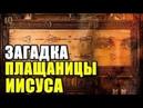 СЕНСАЦИЯ Туринская Плащаница Загадка Христианской Реликвии Раскрыта Иисус Христос Полотно Распятие