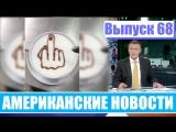Hack News - Американские новости (Выпуск 68)