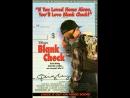 Мне хватит миллиона Пустой чек Blank Check 1994 Гаврилов 1080