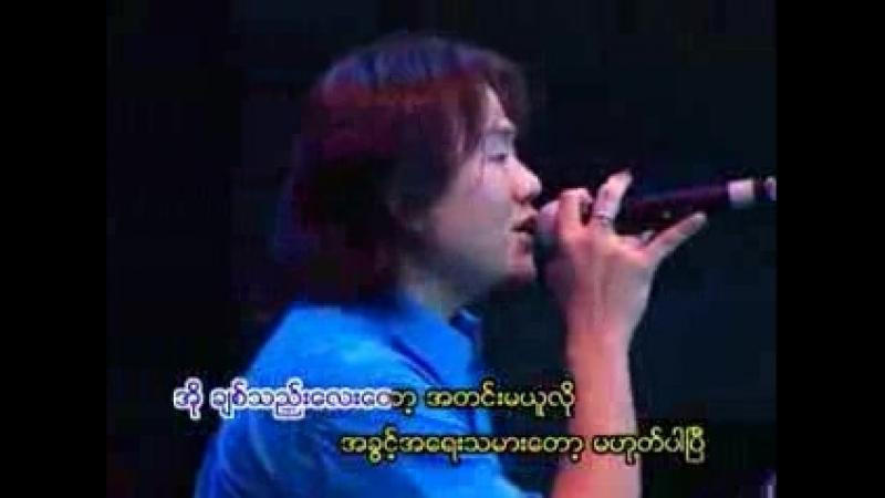 Myat Lone Chin Sakar Pyaw Nay Pi.mp4