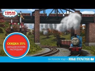Томас и его друзья – акция в «Детском мире»