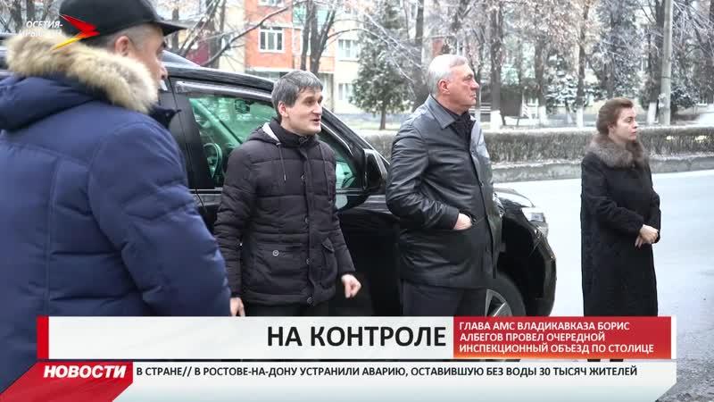 Борис Албегов провел инспекционный объезд по Владикавказу