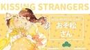 MS | Kissing Strangers