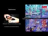 Грэм Хэнкок - Психоделики и Цивилизация. Свет и Тьма. Полная Версия