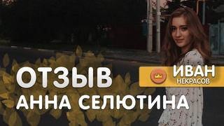 ОТЗЫВ об обучении у Ивана Некрасова I Анна Селютина
