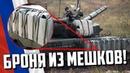БРОНЯ из МЕШКОВ! НОВИНКА РОССИИ!