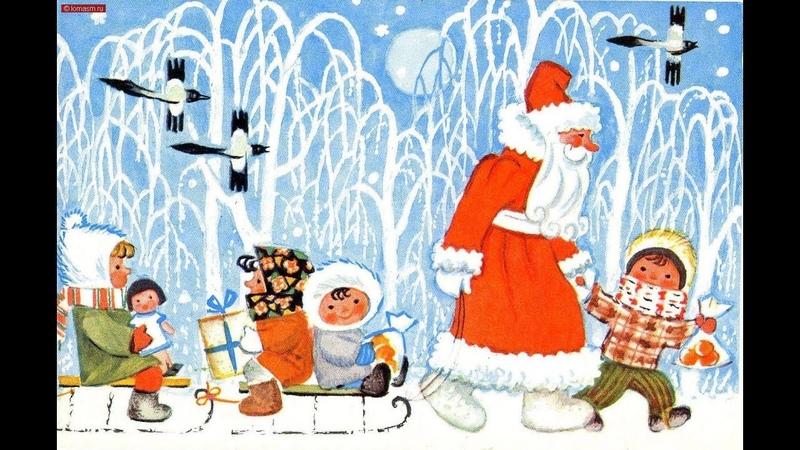 а ещё сегодня день рождения Деда Мороза !