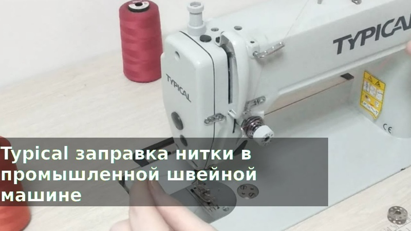 Typical заправка нитки в промышленной швейной машине