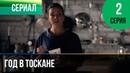 ▶️ Год в Тоскане 2 серия - Мелодрама Фильмы и сериалы - Русские мелодрамы