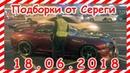 18 06 2018 Видео аварии дтп автомобилей и мото снятых на видеорегистратор Car Crash Compilation may группа vk/avtook