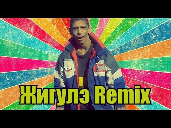 Когда пытаешься спеть песню (Жигулэ Remix )
