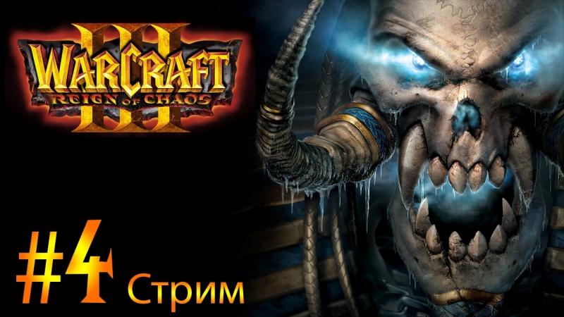 WarCraft 3: Reign of Chaos 4 - Кампания. Прохождение.