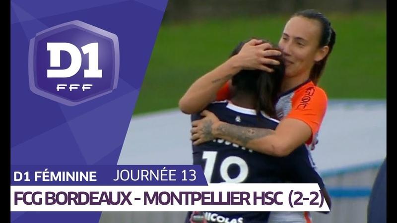 J13 Girondins de Bordeaux - Montpellier HSC (2-2) D1 Féminine