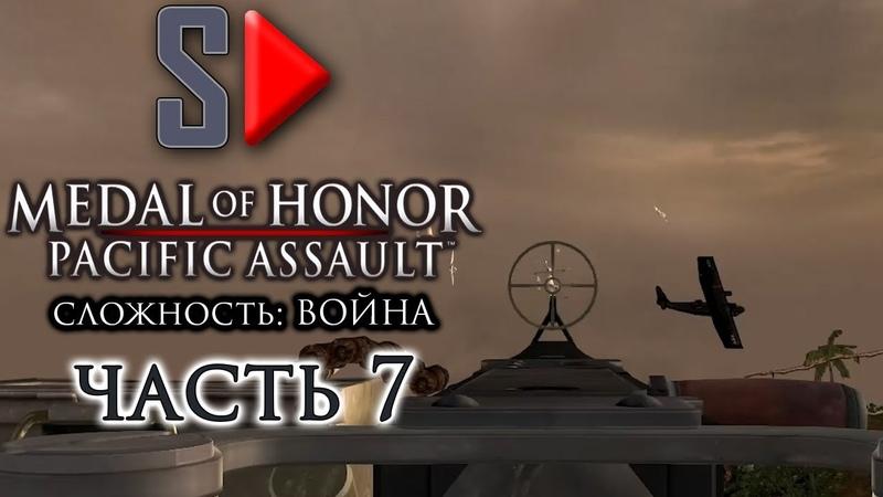 Medal of Honor Pacific Assault сложность Война 7 Гуадалканал Часть 2