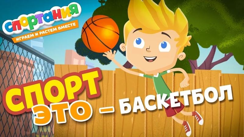 Мультфильм Баскетбол - Спортания. Мультик для детей. Спорт это...