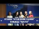 Отзыв от команды Наруто Ограбление казино