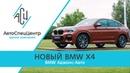 Адванс-Авто представил новый BMW X4