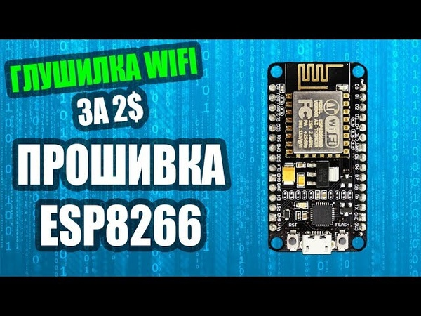 [2$] Глушилка WiFi сигнала на ESP8266: Прошивка | Путь хакера | UnderMind