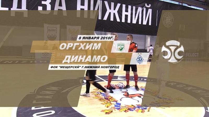 Оргхим - Динамо 5-7