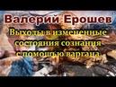 Выходы в изменённые состояния сознания с помощью варгана Валерий Ерошев