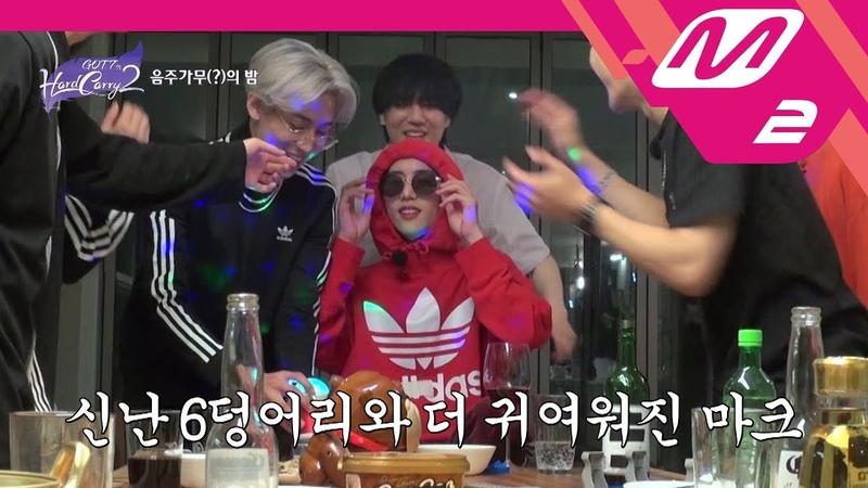 [GOT7's HardCarry2] 갓세븐 음주가무(?)의 밤   Ep.5