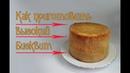 Как испечь Высокий Бисквит без высокой формы Рецепт пышного бисквита Быстро и вкусно High Biscuit