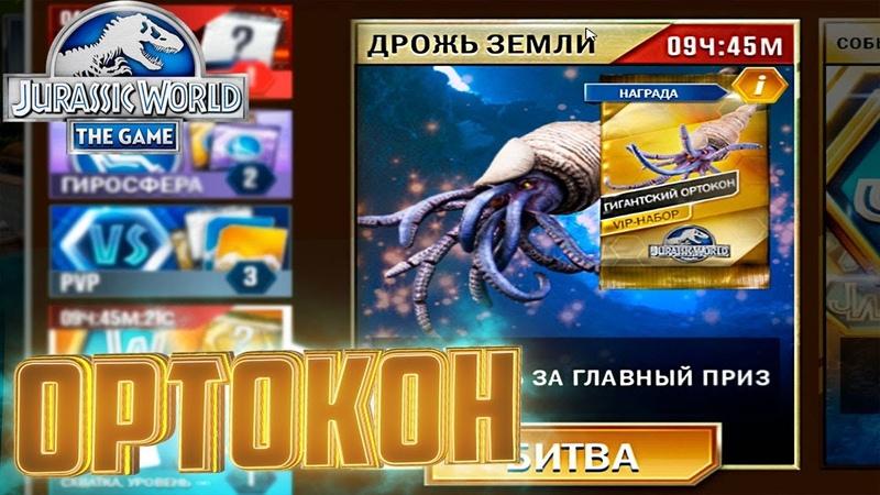 ВИП Дрожь Земли - Jurassic World The Game 175