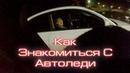 Пикап Пранк Как знакомиться с Автоледи