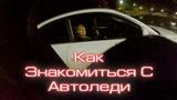 Пикап Пранк ::: Как знакомиться с Автоледи