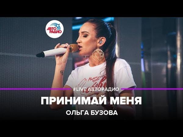 Ольга Бузова – Принимай Меня (LIVEАвторадио)
