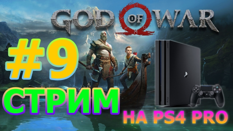 GOD OF WAR СТРИМ НА PS4 PRO 9 - БАТЯНЯ КОМБАТ 2018