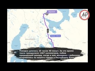 Из Рыбинска до Мурманской области на такси