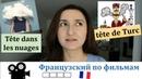 Урок 164 Французский по фильмам и песням Разговорные выражения со словом la tête
