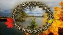 Скоро Осень Господа!