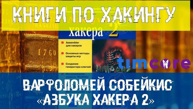 Варфоломей Собейкис - «Азбука хакера 2. Языки программирования для хакеров» - Обзор | Timcore