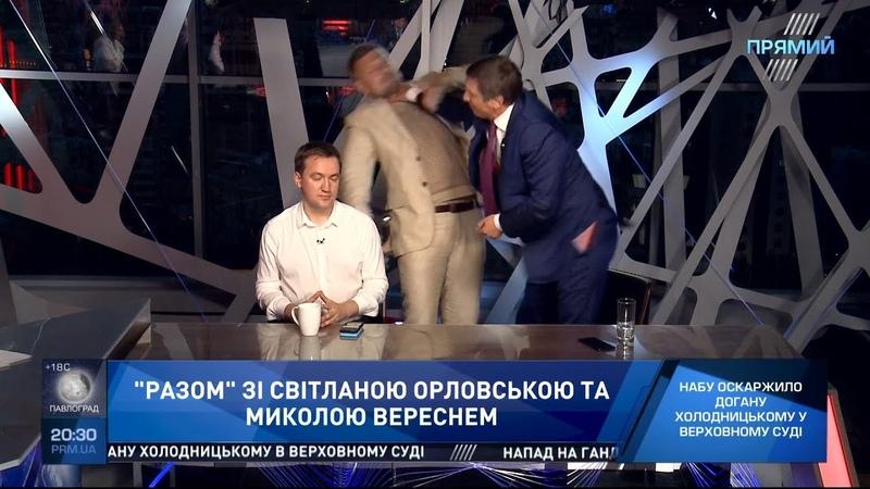16 августа 2018 Бійка в прямому ефірі Шахов і Мосійчук