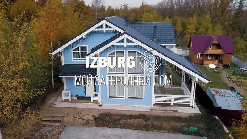 Как лучше строить загородный дом? Впечатления заказчиков о компании IZBURG
